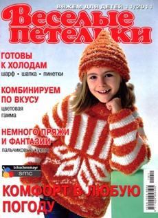 Веселые петельки Вяжем для детей № 11 2011