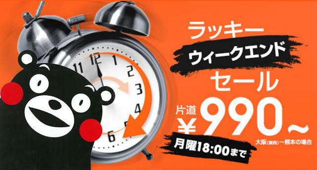 坐內陸機去搵熊本部長,日本捷星 Jetstar 大阪飛熊本單程990円起,今早9時開賣。