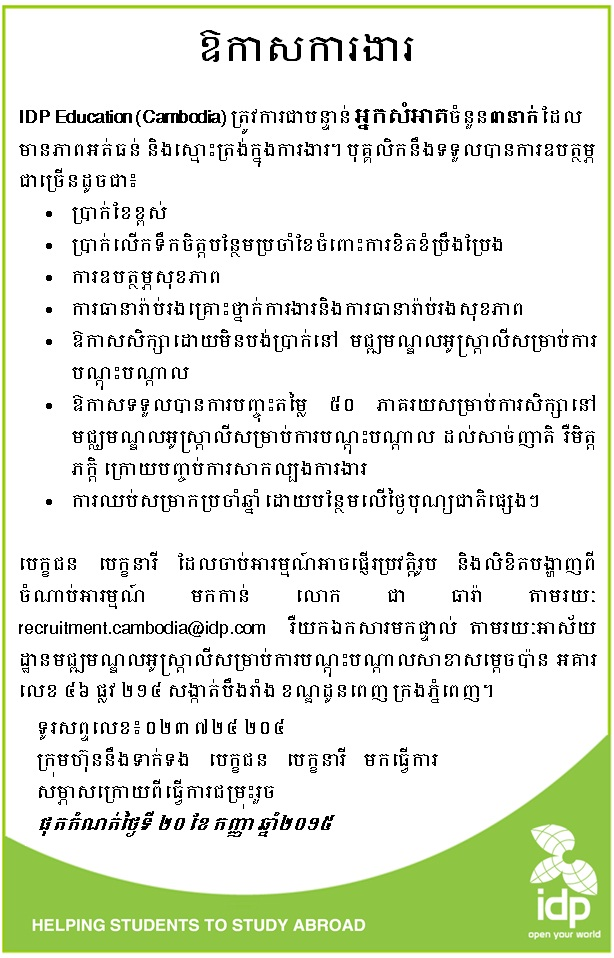 http://www.cambodiajobs.biz/2015/09/cleaner-3-positions-idp.html