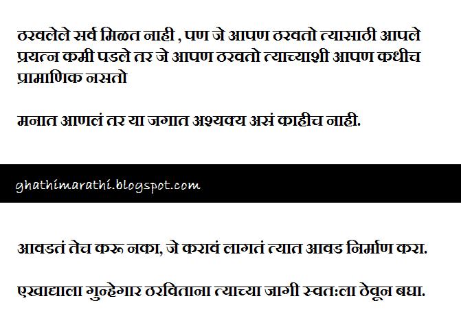 marathi suvichar14
