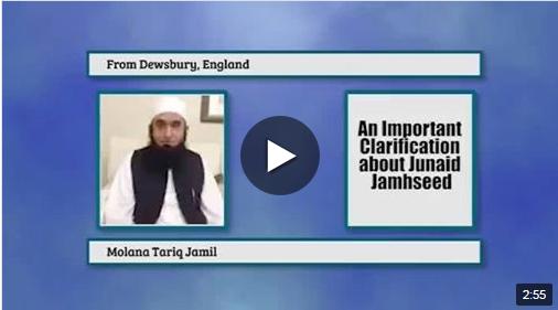 An Important Clarification about Junaid Jamhseed | Junaid Jamshed Ki Clip K Baray Mein Molana Tariq Jameel Sahib K Tassuraat | جنید جمشید کے بارے میں ایک اہم وضاحت