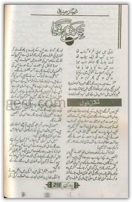 Phir karam ho gaya novel by Shehnaz Siddique Online Reading