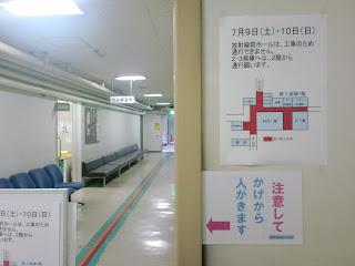 写真:第2病棟へ向かう通路に出ていた工事中の案内