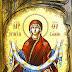 Έρευνα: Διάσπαρτα τμήματα της Τιμίας Ζώνης της Θεοτόκου, που έχουν ιστορική τεκμηρίωση