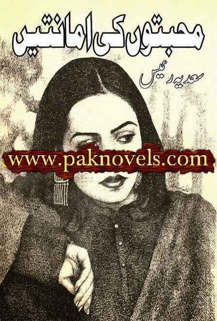 Mohabbaton Ki Amanaten By Sadia Raees