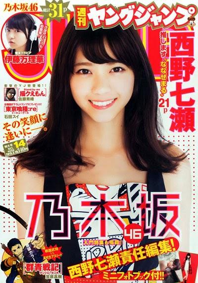 cover-girl-young-jump-nishino-nanase