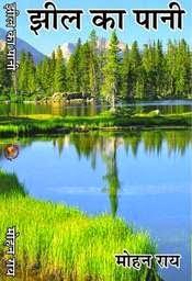 झील का पानी