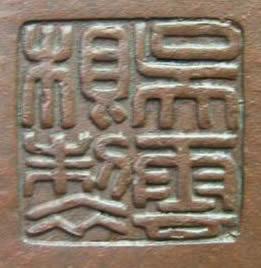 Yixing Teapot Maker's Marks - Wu Yun Geng