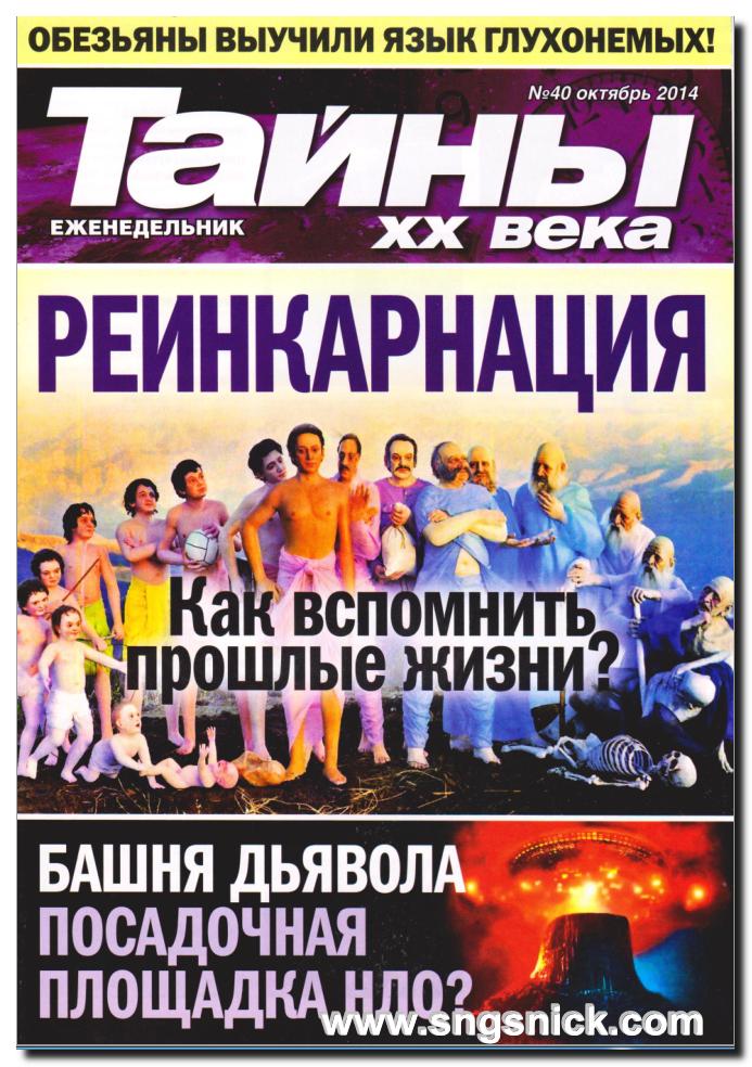 Тайны ХХ века №40 - октябрь 2014. Обложка