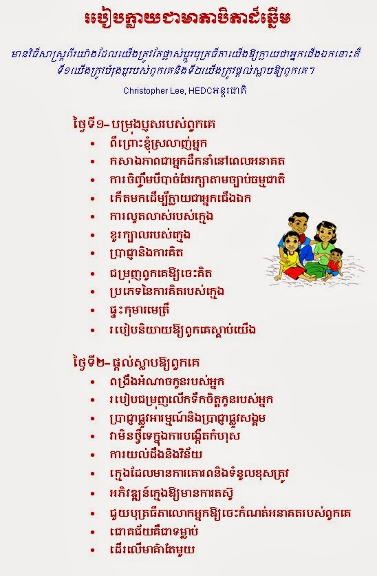 http://www.cambodiajobs.biz/2014/03/how-to-become-super-mom-and-super-dad.html