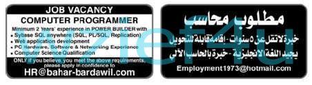 صور إعلانات وظائف الصحف الكويتيه بتاريخ 11 فبراير 2013 - 11-2-2013