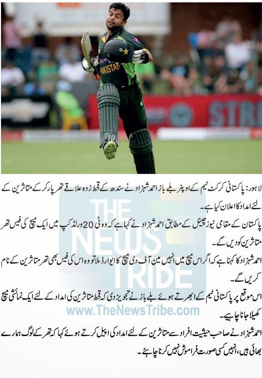 Ahmed Shehzad, News, sports news, Cricket News, Cricket Star, Donation, T20 World Cup, Intresting News, News, Pak Team,