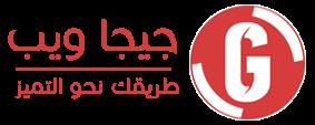 جيجا ويب : مدونة عربية تهتم بتنمية الخبرات عبر الشروحات | Giga Web