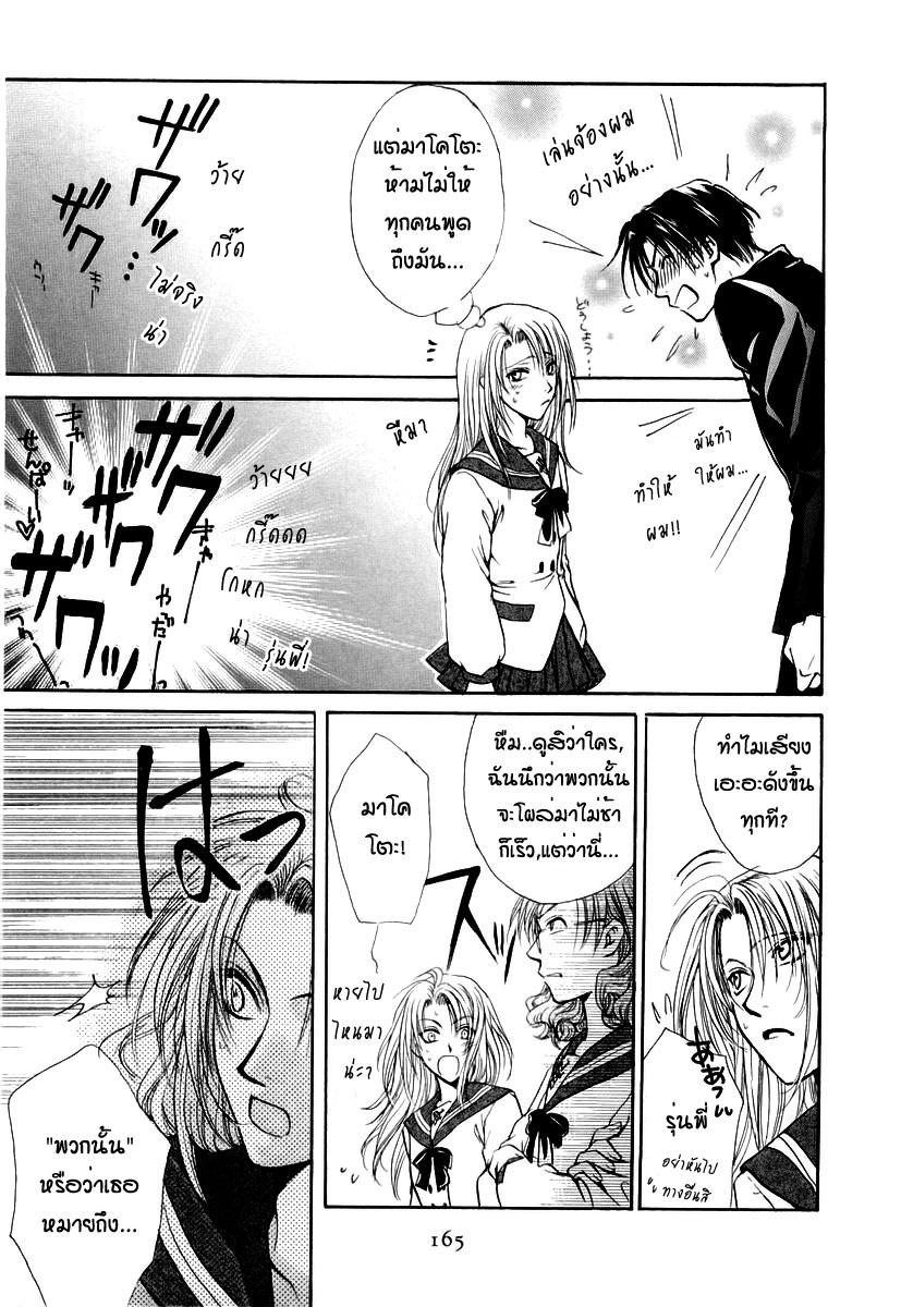 อ่านการ์ตูน Kakumei no Hi 8 ภาพที่ 31