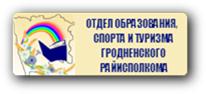 Отдел образования, спорта и туризма