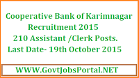 DISTRICT COOPERATIVE BANK RECRUITMENT FOR ASSISTANT/CLERK POSTS