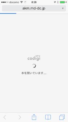 「codigi(コデジ)」のブラウザビューワ