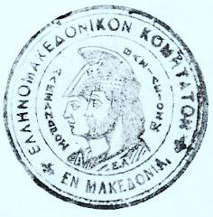 Ελληνικο Μακεδονικο Κομιτατο