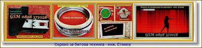 Сервиз за битова техника, инж. Станев  Професионален ремонт на перални, печки, микровълнови, фурни, аспиратори, диспозери, абсорбери, съдомиялни, сушилни, прахосмукачки, ютии и друга битова техника, ремонт на перални,