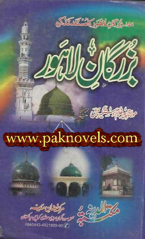 Bazurgaan e Lahore by Maulan Peer Ghulam Dastgeer Nami