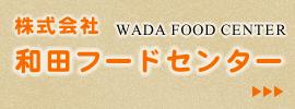 【和田フードセンター】