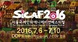 SICAF 2016