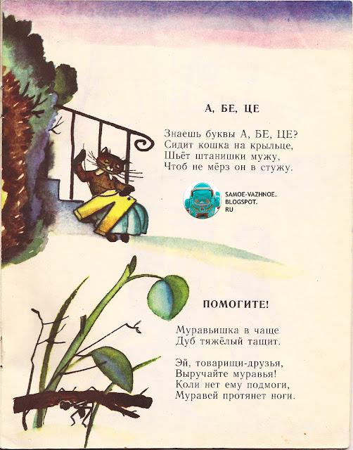Детские книги СССР книги список музей каталог сайт сканы читать онлайн бесплатно