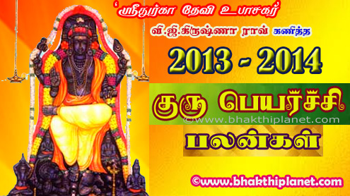 Guru Peyarchi 2013 To 2014 In Tamil Language Pdf