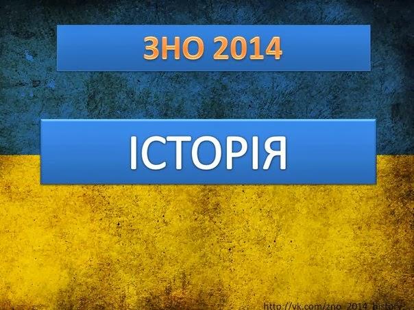 Учаснику ЗНО-2014