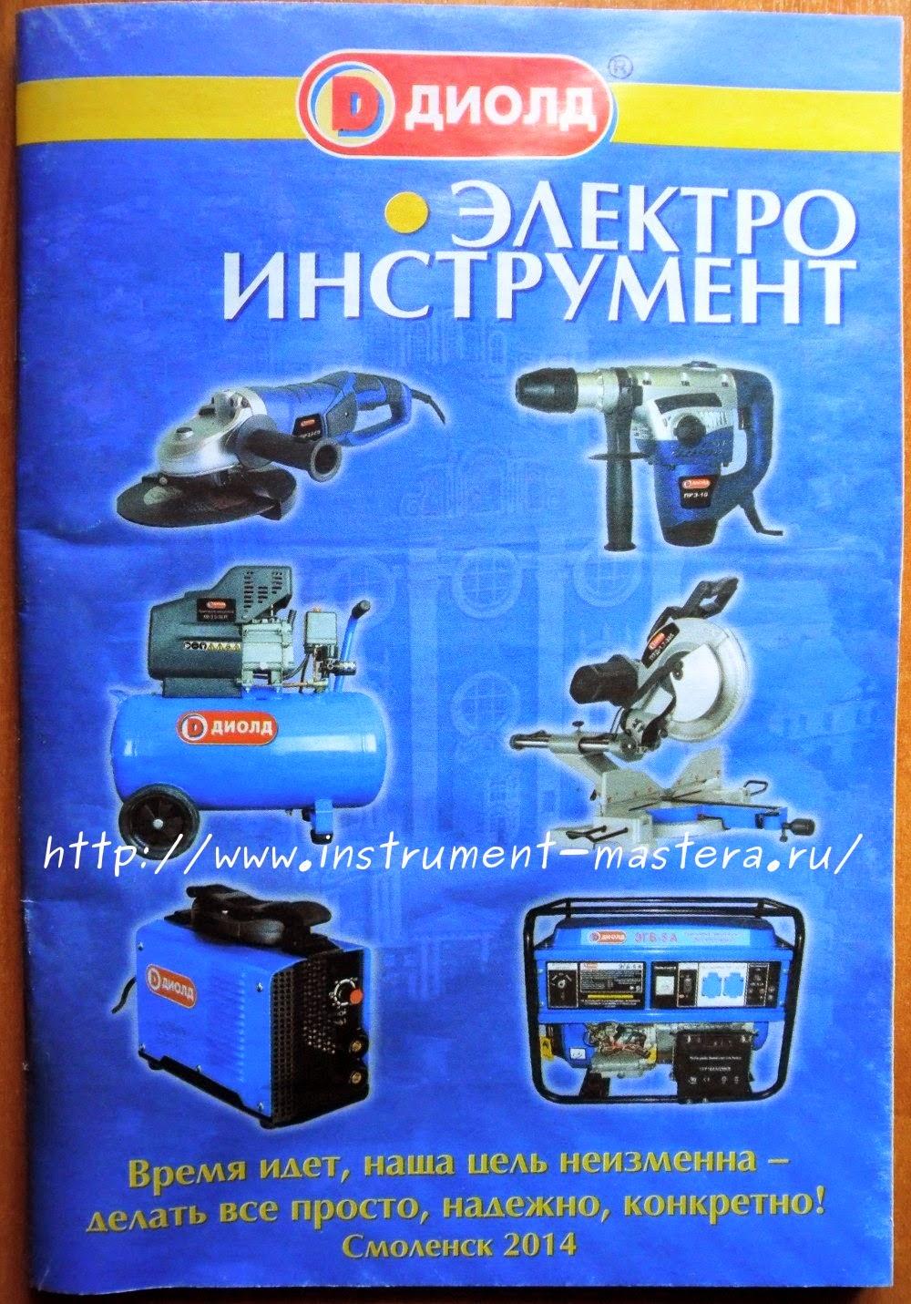Рекламный проспект производителя инструментов ДИОЛД