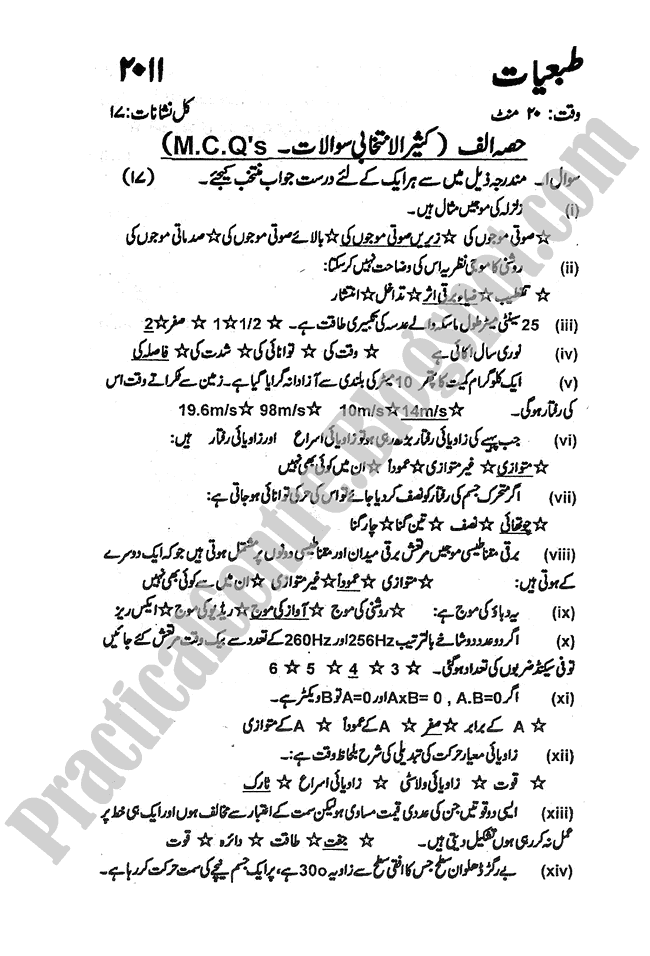Physics-urdu-2011-five-year-paper-class-XI