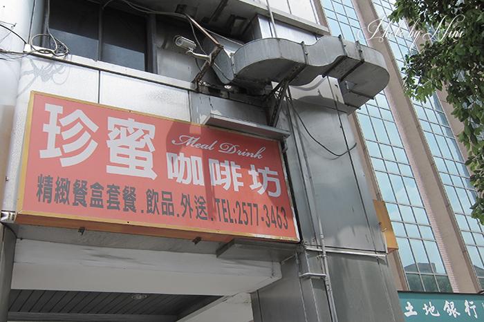 【台北松山區】珍蜜咖啡坊。藝人明星齊推老字號排骨飯
