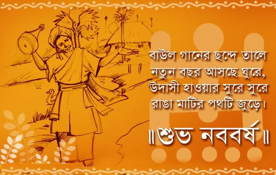Naboborsho poila baisakh sms greetings ecards free online download e cards greetings of bengali new year in bangla language send e cards greetings free online on naboborsho poila baisakh noboborsho poems kabita m4hsunfo