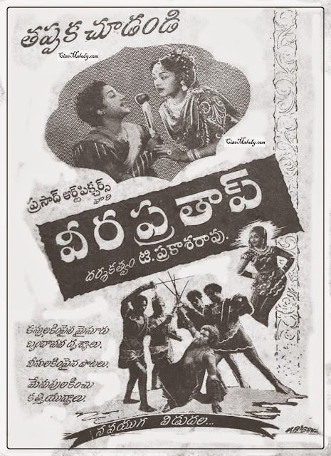 Veera Pratap Telugu Mp3 Songs Free  Download  1958