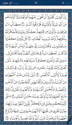 القرآن الكريم 51 - دنيا ودين