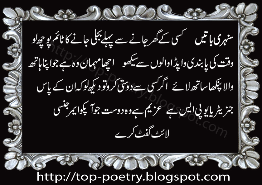 ibbii best urdu poetry funny november 7 ibbii best urdu