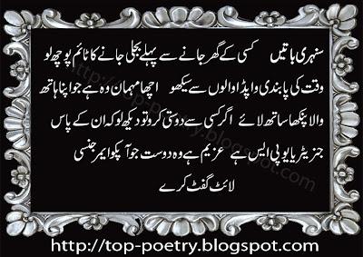 Funny-Sunehri-Batien-In-Urdu