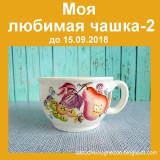 Моя любимая чашка-2