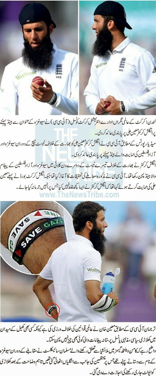Moeen Ali banned from wearing 'Save Gaza' wristbands while playing for England
