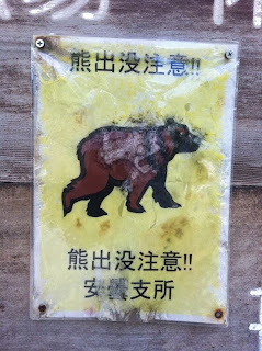 Japanese bear sign