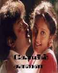 Kovil Kaalai (1993) - Tamil Movie
