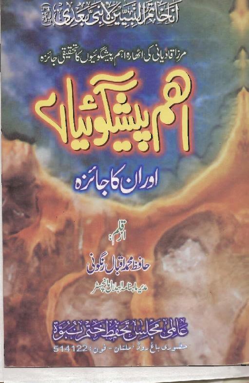 http://www.mediafire.com/view/0k6pgegpk6tc7l0/Ahamd_peshgoiaan_aor_un_ka_jaiza.pdf