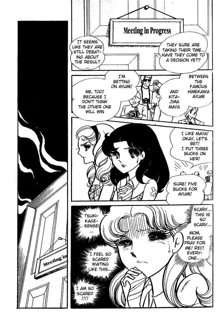 Glass Mask 051 page 27