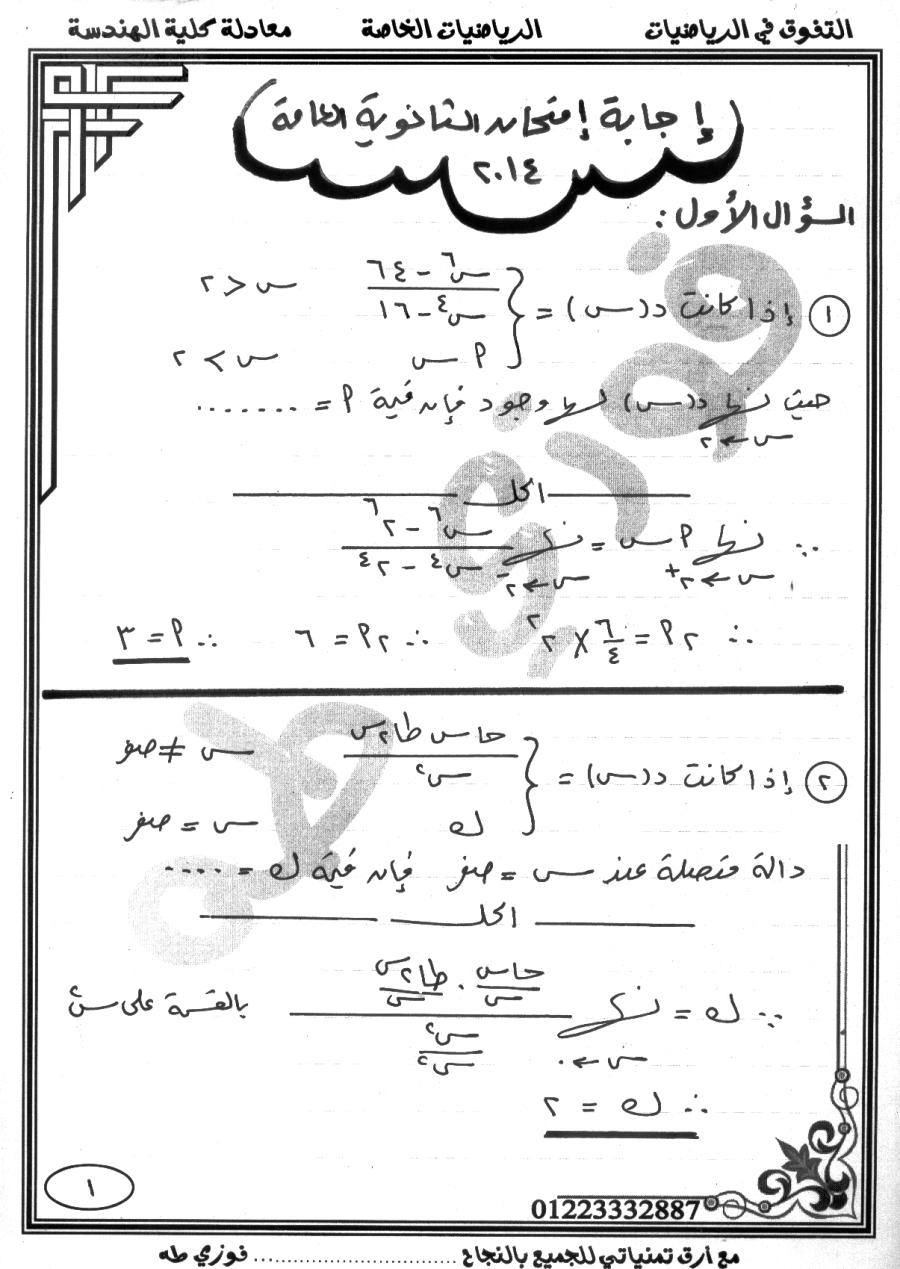 إجابة إمتحان الثانوية العامة 2014 تفاضل وتكامل