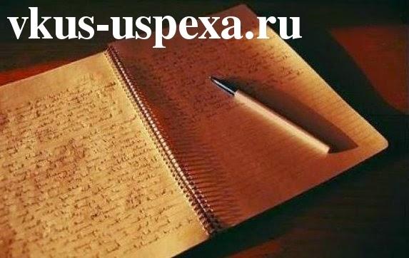 Личный дневник польза для здоровья и психики, почему полезно вести дневник, онлайн дневники польза