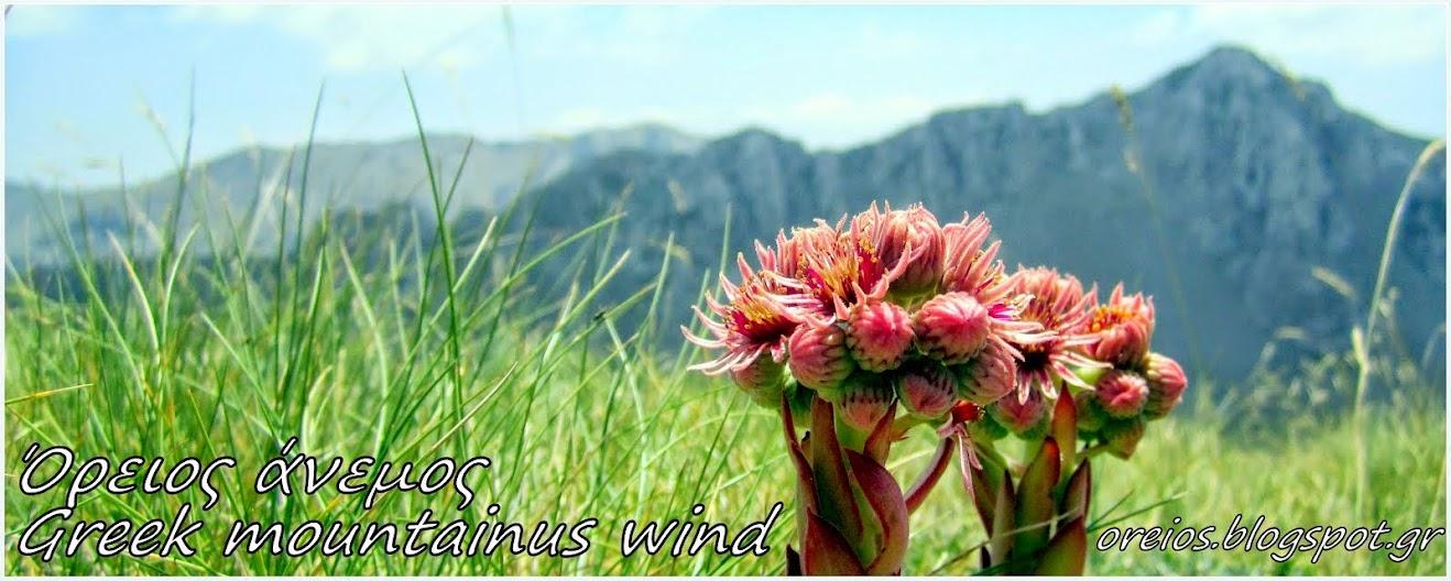 Όρειος άνεμος...Greek mountainous wind...