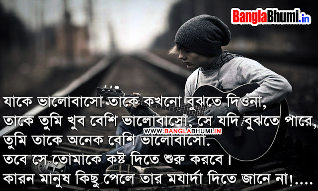 Bengali Sad Love HD Wallpaper