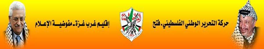 حركة فتح إقليم غرب غزة