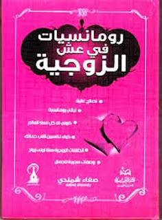 كتاب رومانسيات فى عش الزوجية - صفاء شمندى