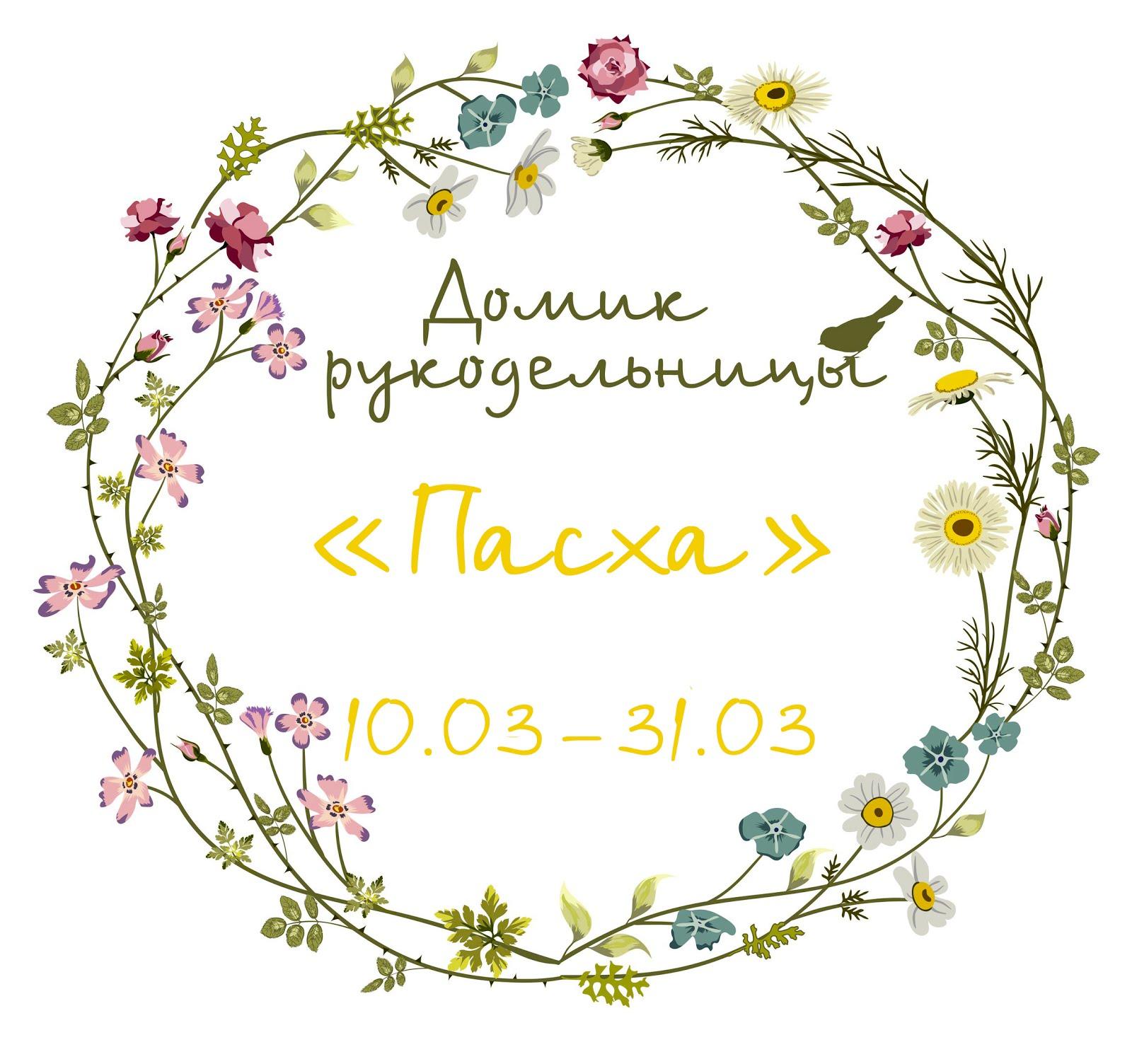 """Задание №82 """"Пасха"""""""